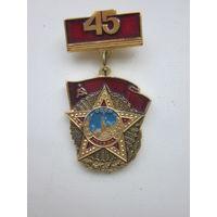 Медаль 45 лет победы СССР.