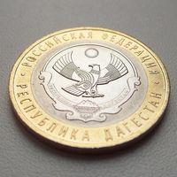 10 рублей 2013 года Дагестан