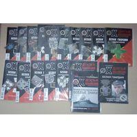 Досье коллекция #1-15 с орденами (тяжёлые магнитные)+бонус- 3 дополнительных выпуска.
