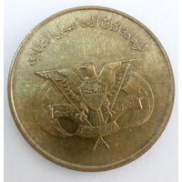 Йемен 10 филс 1974, ФАО, Арабская Республика Йемен