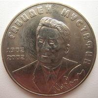 Казахстан 50 тенге 2002 г. 100 лет со дня рождения Габидена Мустафина (m)