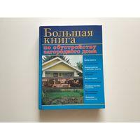 """Рыженко В. И., Назаров В. И. """"Большая книга по обустройству загородного дома""""."""
