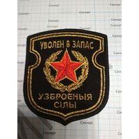 Шеврон Вооруженные силы РБ Уволен в запас ДМБ