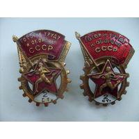 Знаки ГТО-2. номерные