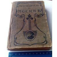 РКнига 1905 год. Путеводитель по Москов