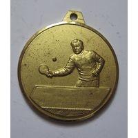 Спортивная медаль, настольный тенис