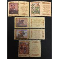 Эпос народов СССР. СССР,1988, серия 5 марок с купонами