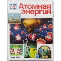 Атомная энергия . Серия Что есть что .