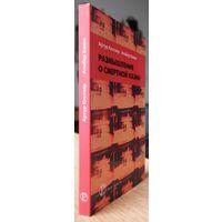Альбер Камю, Артур Кестлер. Размышления о смертной казни