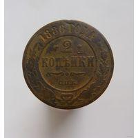 2 копейки 1886 СПБ медь