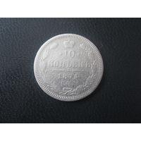 10 коп 1874 года