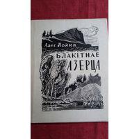 Алег Лойка - Блакітнае азерца. Мастак  М. Гуціеў