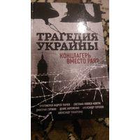 Трагедия Украины. Концлагерь вместо рая?