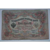 Распродажа ,3 рубля 1905 Коншин - Афанасьев УЬ 100660