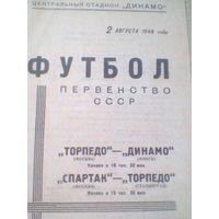 02.08.1948--Торпедо Москва--Динамо Минск