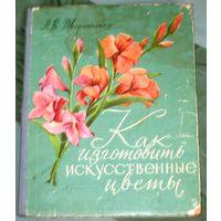 Как изготовить искусственные цветы