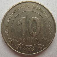 Туркменистан 10 тенге 2009 г.