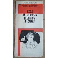 """Буклет-листовка """"Уход за больным ребенком в семье"""". 1978 г."""