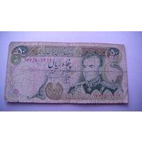Иран  50 риалов (старая) .   распродажа
