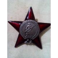 Орден красной звезды.копия