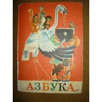 Азбука А.И. Воскресенская, С.П. Редозубов