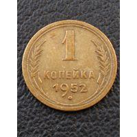1 копейка 1952