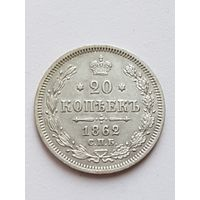 5 копеек 1862 года. Состояние! С 1 рубля! Без МПЦ!