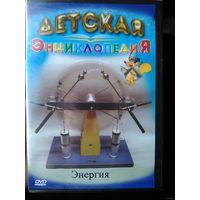 Детская  энциклопедия .Энергия DVD (Лицензия)