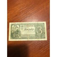 Три рубля 1938 г.серия аЭ