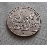 1 рубль 1987 г. 175 лет Бородино (Барельеф)
