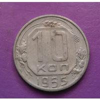 10 копеек 1955 года СССР #19