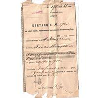1915 КОБРИН Крестьянский поземельный банк, квитанция