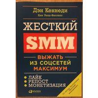 Книга Дэн Кеннеди - Жесткий SMM. Выжать из соцсетей максимум 344с.