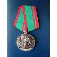 Медаль юбилейная. За отличие в охране государственной границы. 95 лет пограничным войскам.