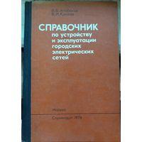 Справочник по устройству и эксплуатации городских электрических сетей
