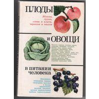 Плоды и овощи в питании человека. Под ред. Д. Шапиро. Минск: Ураджай, 1983.- 208 с.