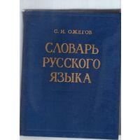 Словарь русского языка. Ожегов С. И.