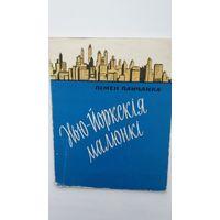 Пімен Панчанка - Нью-Йоркскія малюнкі. 1960 г.
