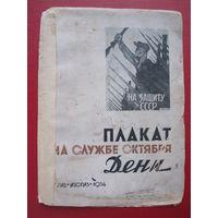 """Худ. ДЕНИ """"Плакат на службе Октября"""" 1934 г."""