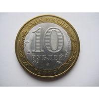 10 РУБЛЕЙ 2009 ГОД РЕСПУБЛИКА КОМИ