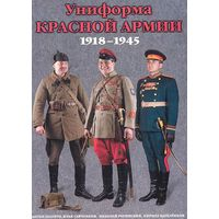 Униформа Красной Армии 1918-45 гг - на CD