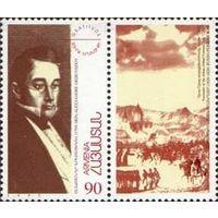 Армения, Грибоедов, 1996 **