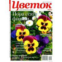 """Журнал """"Цветок"""" (161 номер) (2003 - 2014)"""