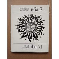 Советский экслибрис. Иба -71. /Soviet exlibris iba-71/ Альбом. 1971г.