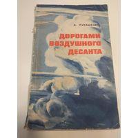 А.Лукашенко. Дорогами воздушного десанта. 1971