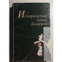 Исторический поиск Беларуси / альманах