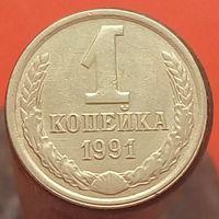 1 копейка 1991 Л СССР