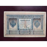 РИ 1 рубль 1898 Шипов-Барышев