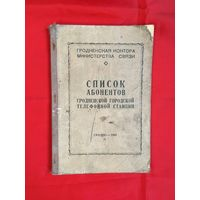 Список абонентов Гродненской городской телефонной станции 1947 год