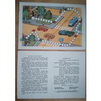 Агитационная листовка ГАИ для детей. 1986 г.